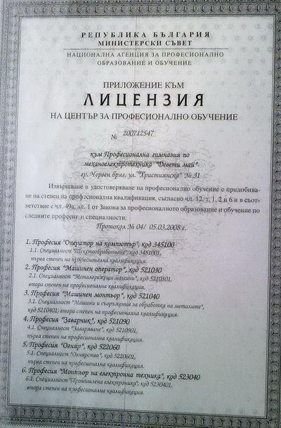 """Център за професионална квалификация към ПГМЕТ """"Девети май"""" гр.Червен бряг - Изображение 1"""