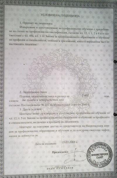 """Център за професионална квалификация към ПГМЕТ """"Девети май"""" гр.Червен бряг - Изображение 2"""