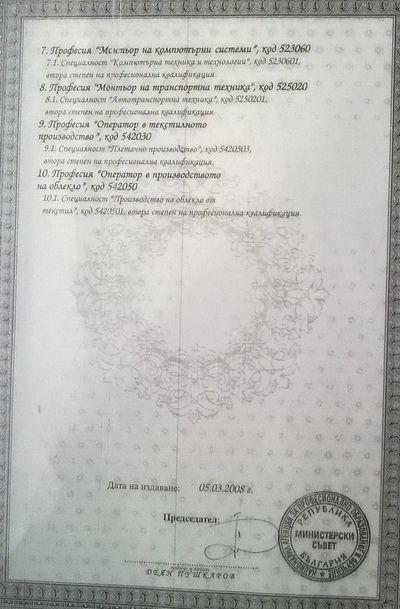"""Център за професионална квалификация към ПГМЕТ """"Девети май"""" гр.Червен бряг - Изображение 3"""