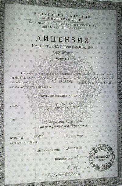"""Център за професионална квалификация към ПГМЕТ """"Девети май"""" гр.Червен бряг - Изображение 4"""